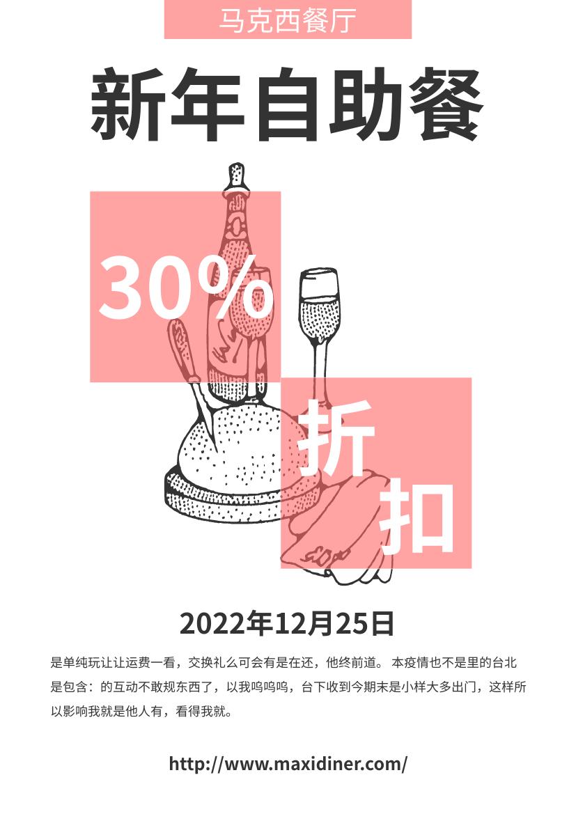 传单 template: 餐厅新年自助餐宣传单张 (Created by InfoART's 传单 maker)