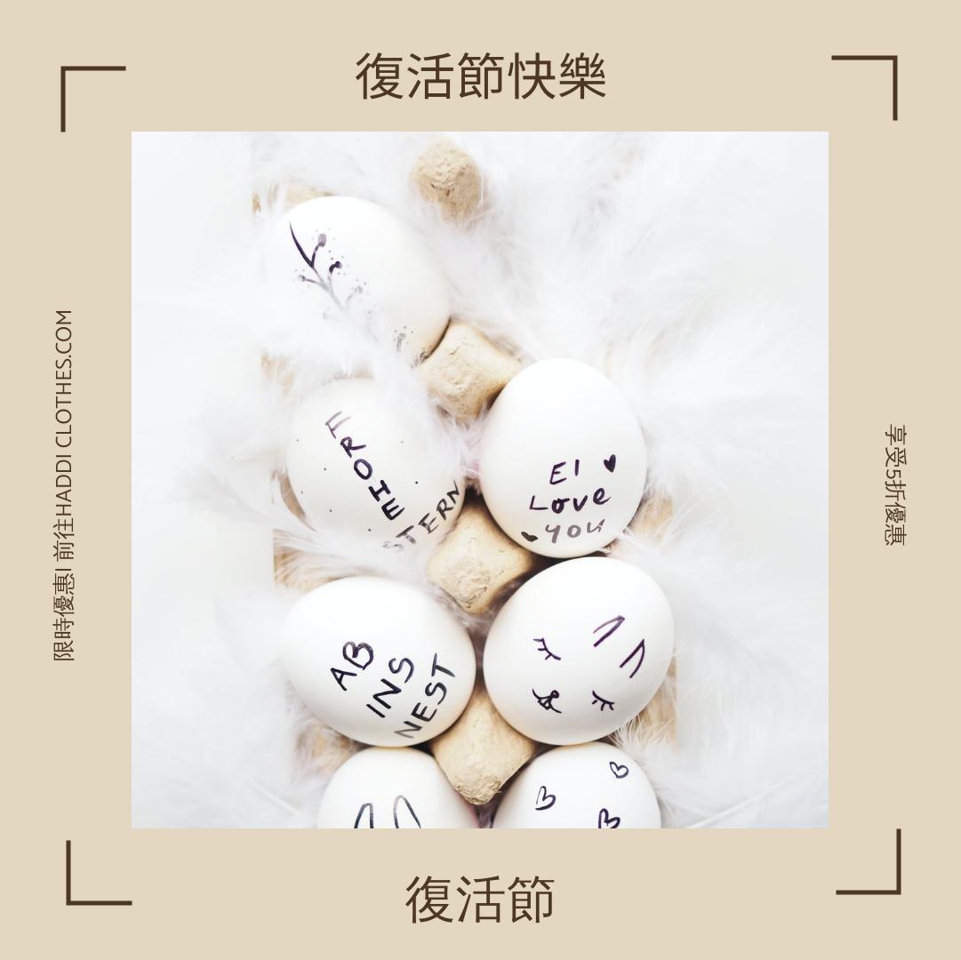 Instagram 帖子 template: 淺褐色復活節彩蛋復活節Instagram帖子 (Created by InfoART's Instagram 帖子 maker)