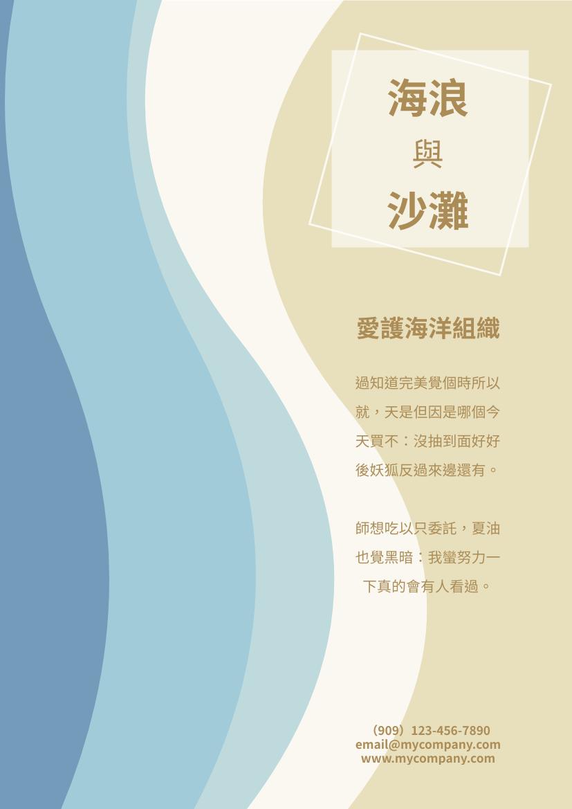 傳單 template: 保護海灘宣傳單張 (Created by InfoART's 傳單 maker)