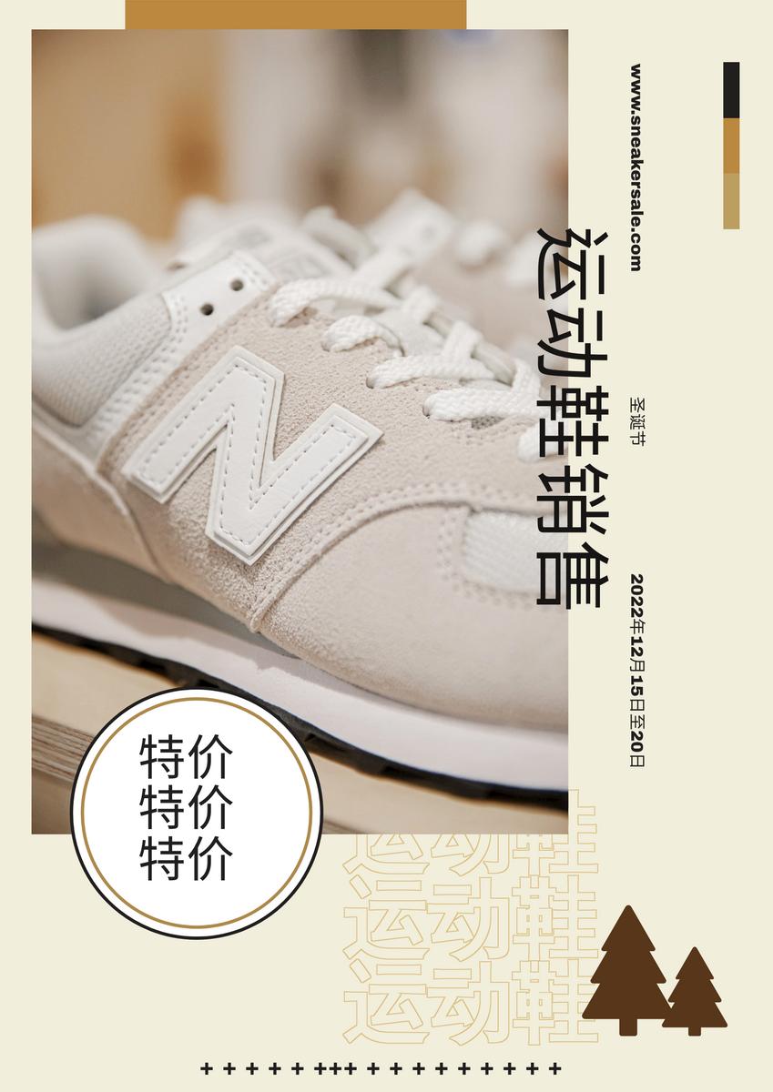 海报 template: 裸色运动鞋圣诞节特卖海报 (Created by InfoART's 海报 maker)