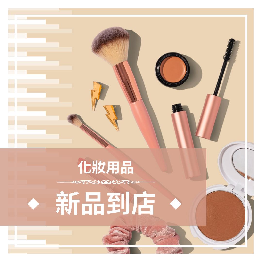 Instagram 帖子 template: 化妝用品新品到店Instagram帖子(附圖) (Created by InfoART's Instagram 帖子 maker)