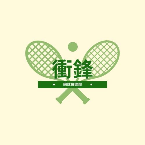 Logo template: 網球俱樂部主題標誌設計 (Created by InfoART's Logo maker)