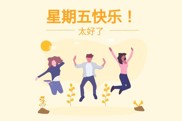 贺卡 template: 快乐星期五贺卡2 (Created by InfoART's 贺卡 maker)