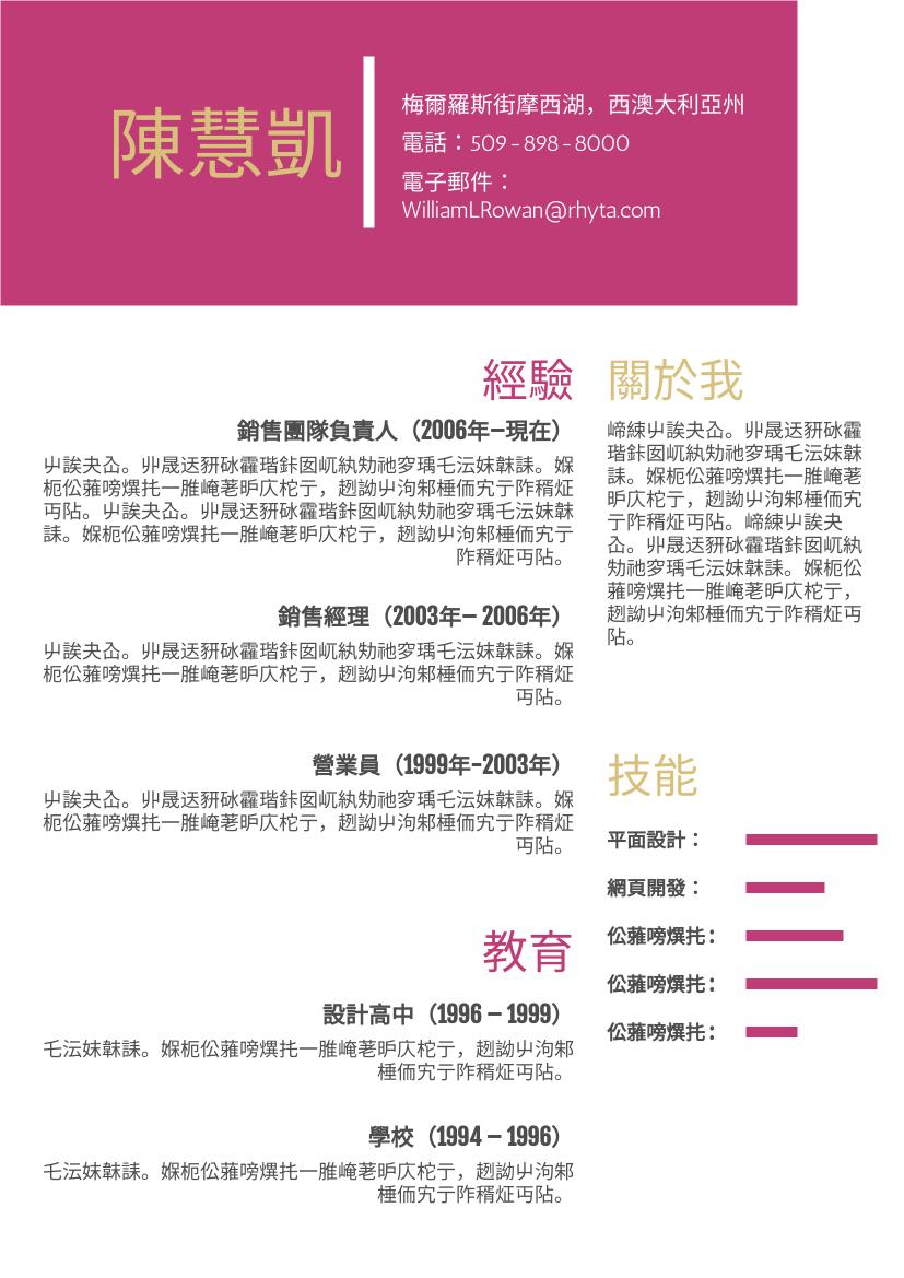 履歷表 template: 現代簡歷2 (Created by InfoART's 履歷表 maker)