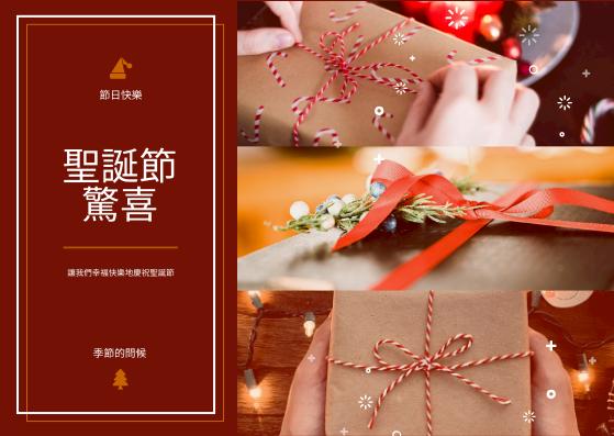 明信片 template: 聖誕禮物照片假期明信片 (Created by InfoART's 明信片 maker)