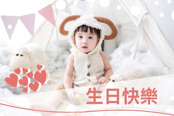 賀卡 template: 小嬰兒可愛生日卡 (Created by InfoART's 賀卡 maker)