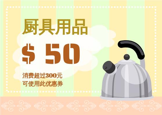 礼物卡 template: 厨具用品现金优惠券 (Created by InfoART's 礼物卡 maker)