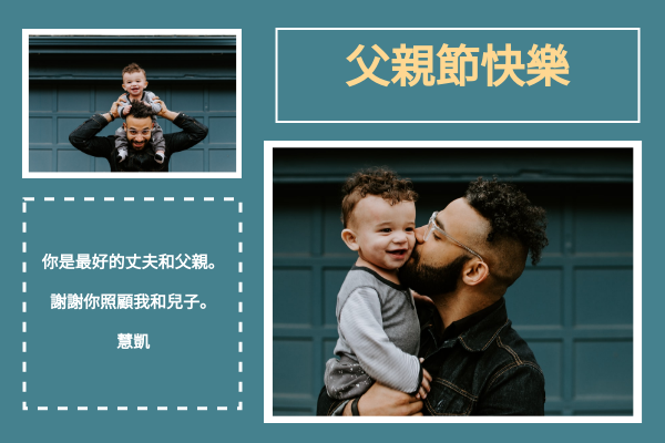 賀卡 template: 照片父親節賀卡 (Created by InfoART's 賀卡 maker)