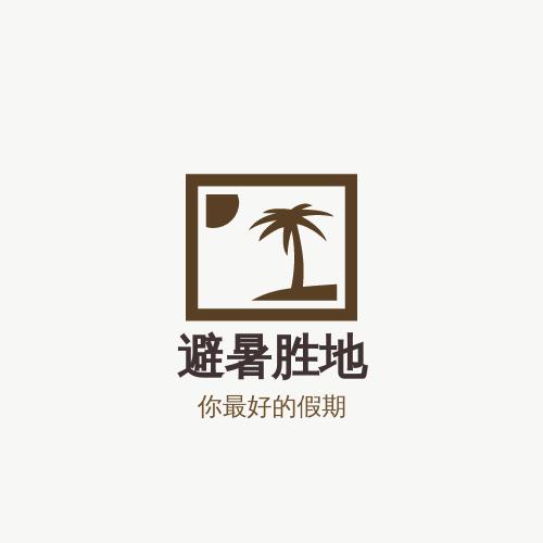 Logo template: 避暑法规徽标 (Created by InfoART's Logo maker)