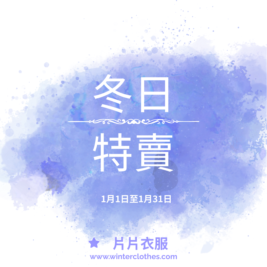 Instagram 帖子 template: 簡約冬日特賣Instagram帖子 (Created by InfoART's Instagram 帖子 maker)