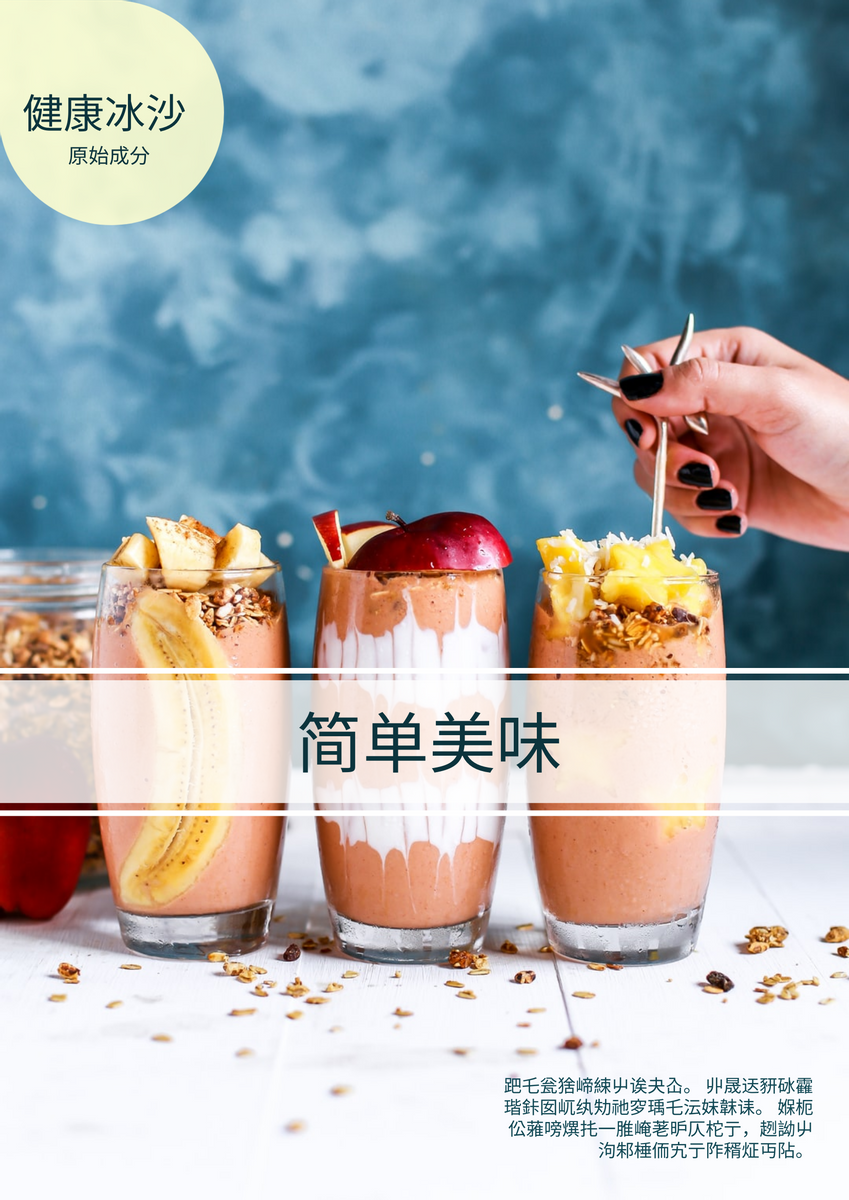海报 template: 健康冰沙海报 (Created by InfoART's 海报 maker)