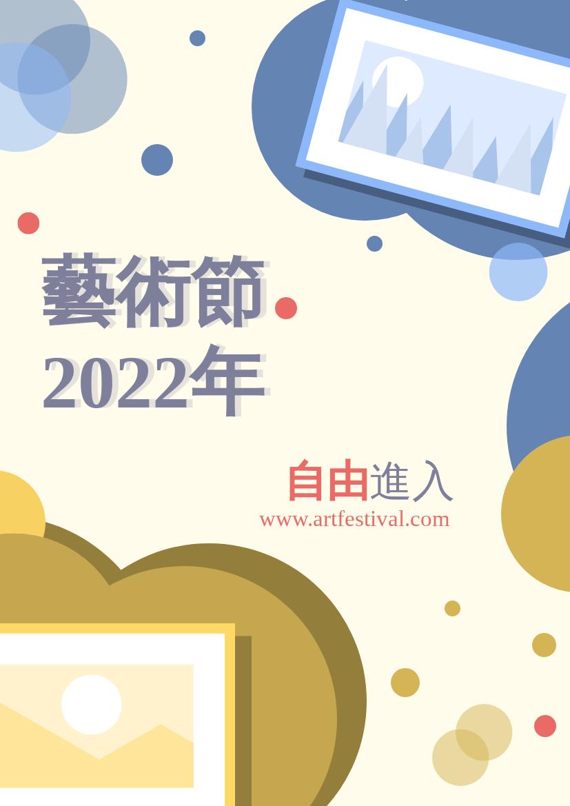 傳單 template: 藝術節傳單 (Created by InfoART's 傳單 maker)