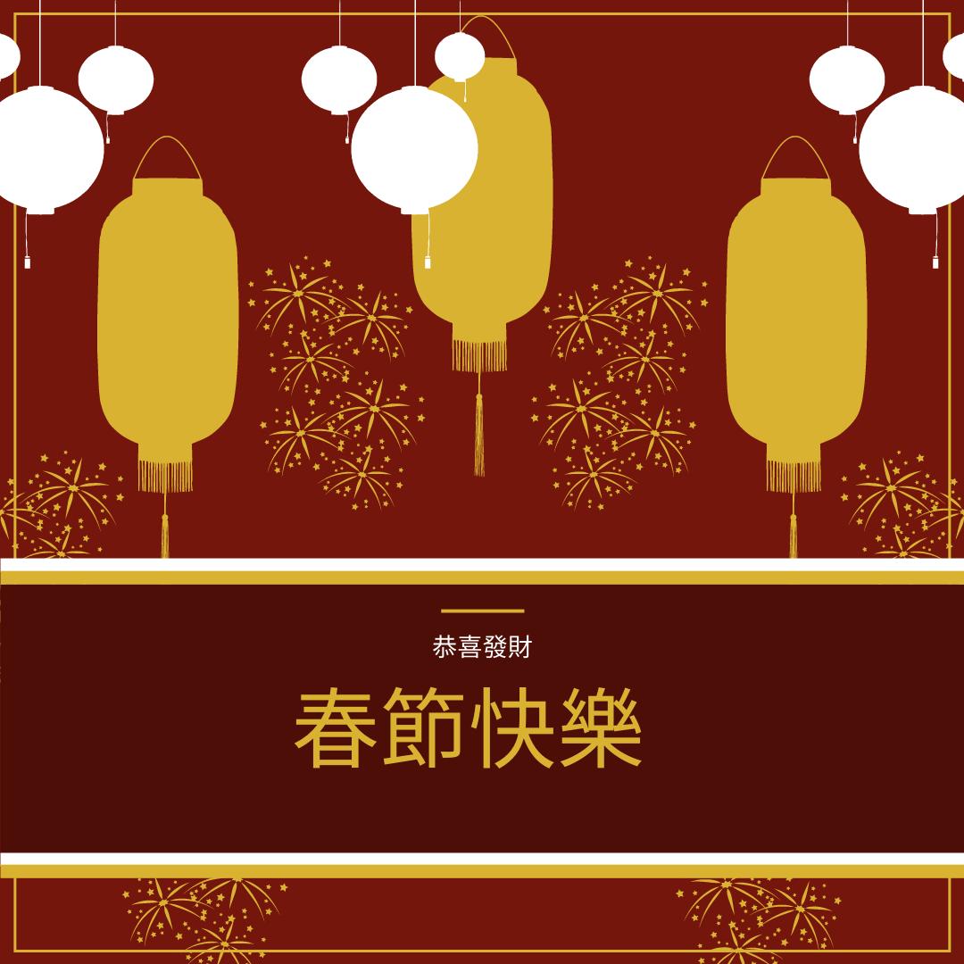 Instagram 帖子 template: 紅燈籠新年快樂Instagram的帖子 (Created by InfoART's Instagram 帖子 maker)