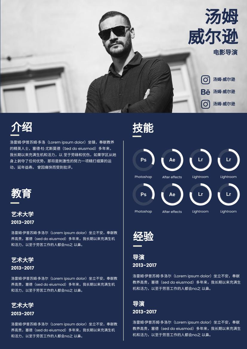 履历表 template: 深蓝色简历 (Created by InfoART's 履历表 maker)