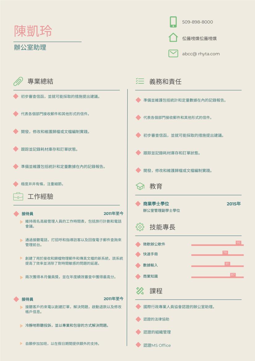 履歷表 template: 簡單的辦公助手簡歷 (Created by InfoART's 履歷表 maker)