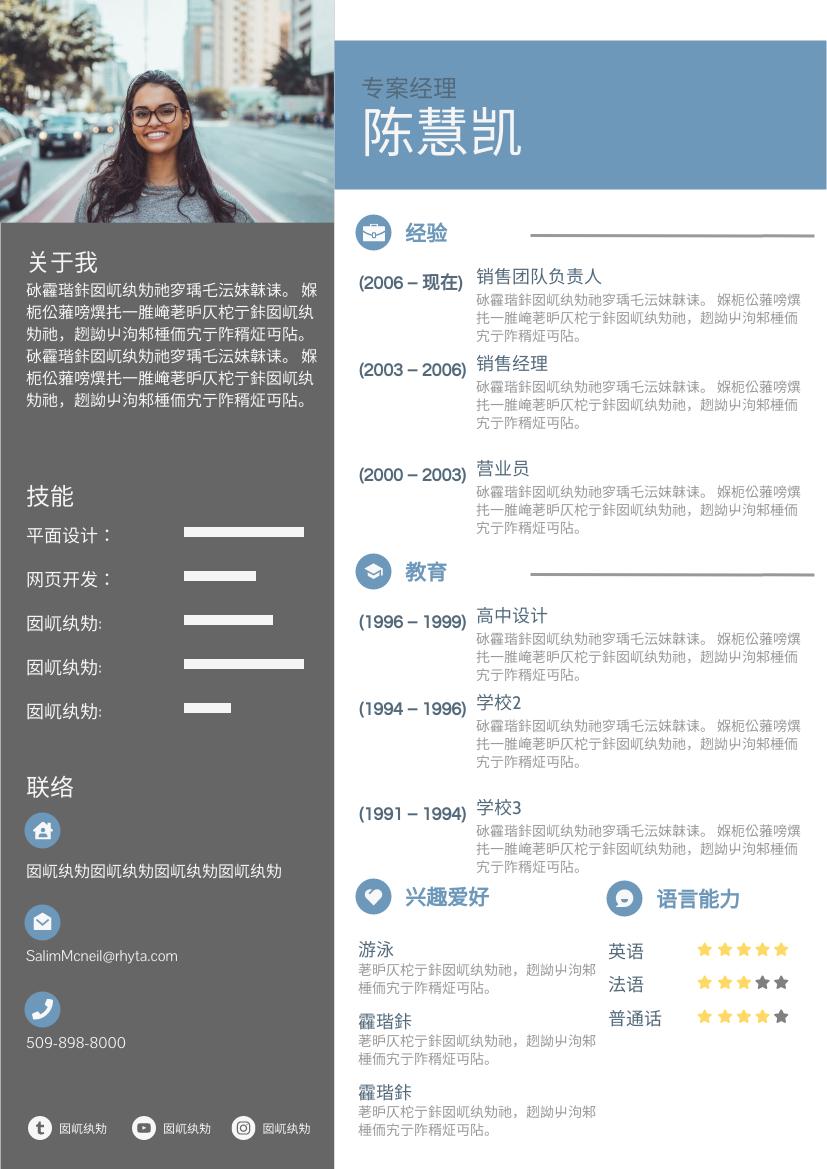 履历表 template: 2列蓝色简历 (Created by InfoART's 履历表 maker)