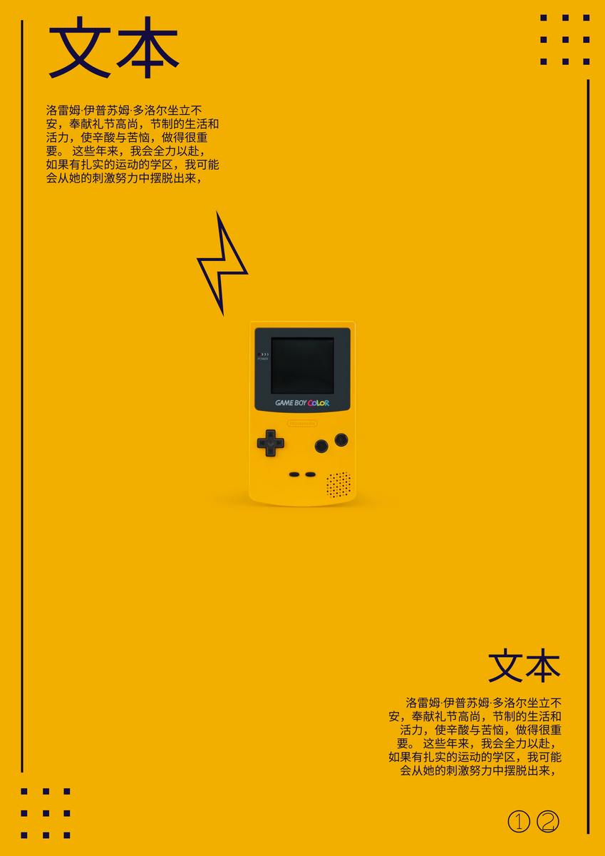 海报 template: 黄色游戏海报 (Created by InfoART's 海报 maker)