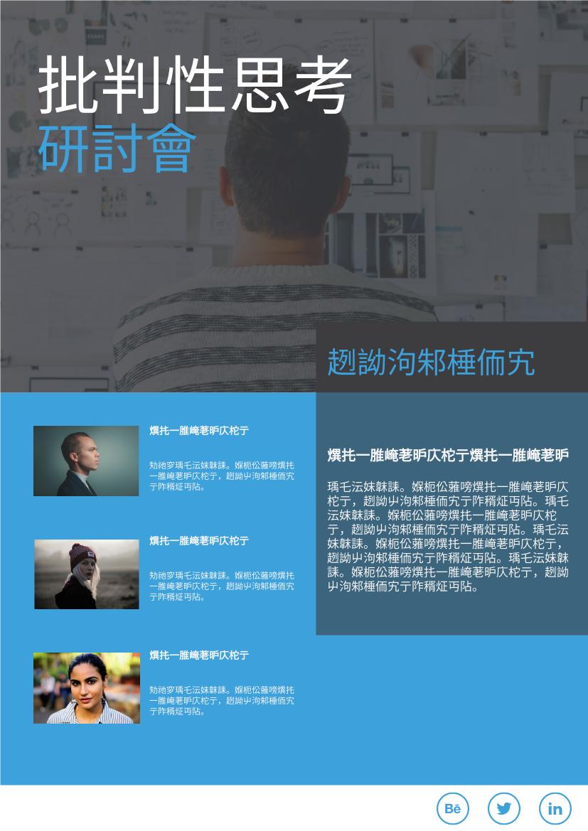 傳單 template: 批判性思維研討會 (Created by InfoART's 傳單 maker)