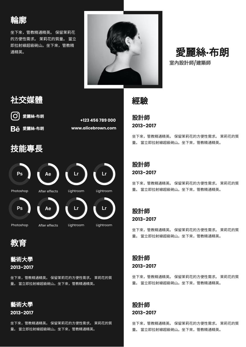 履歷表 template: 水平黑白簡歷 (Created by InfoART's 履歷表 maker)
