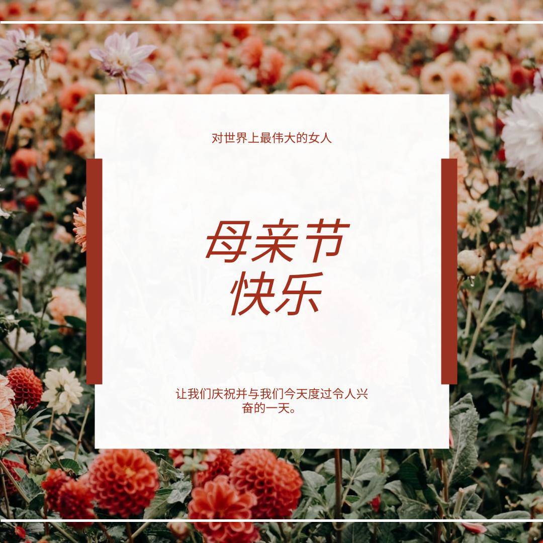 Instagram 帖子 template: 红色花朵背景母亲节Instagram帖子 (Created by InfoART's Instagram 帖子 maker)