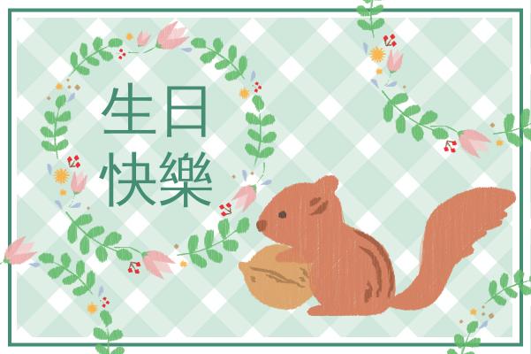 賀卡 template: 松鼠生日賀卡 (Created by InfoART's 賀卡 maker)