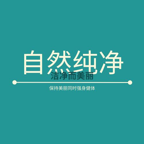 Logo template: 美容产品文字标志 (Created by InfoART's Logo maker)