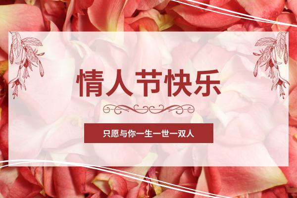 贺卡 template: 花瓣主题情人节贺卡(附愿望) (Created by InfoART's 贺卡 maker)