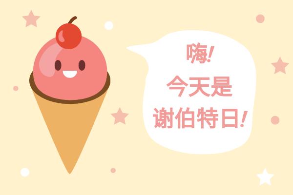 贺卡 template: 谢伯特生日贺卡 (Created by InfoART's 贺卡 maker)