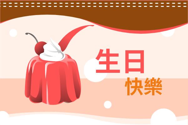 賀卡 template: 紅色系蛋糕圖案生日卡 (Created by InfoART's 賀卡 maker)