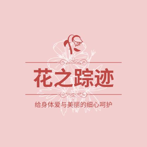 Logo template: 鲜花系列美容产品标志 (Created by InfoART's Logo maker)