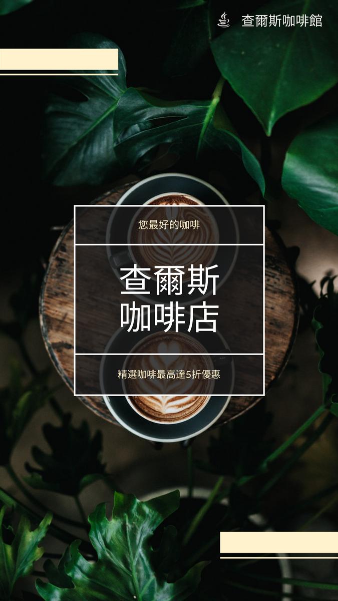 Instagram Story template: 深色咖啡店照片特賣Instagram故事 (Created by InfoART's Instagram Story maker)