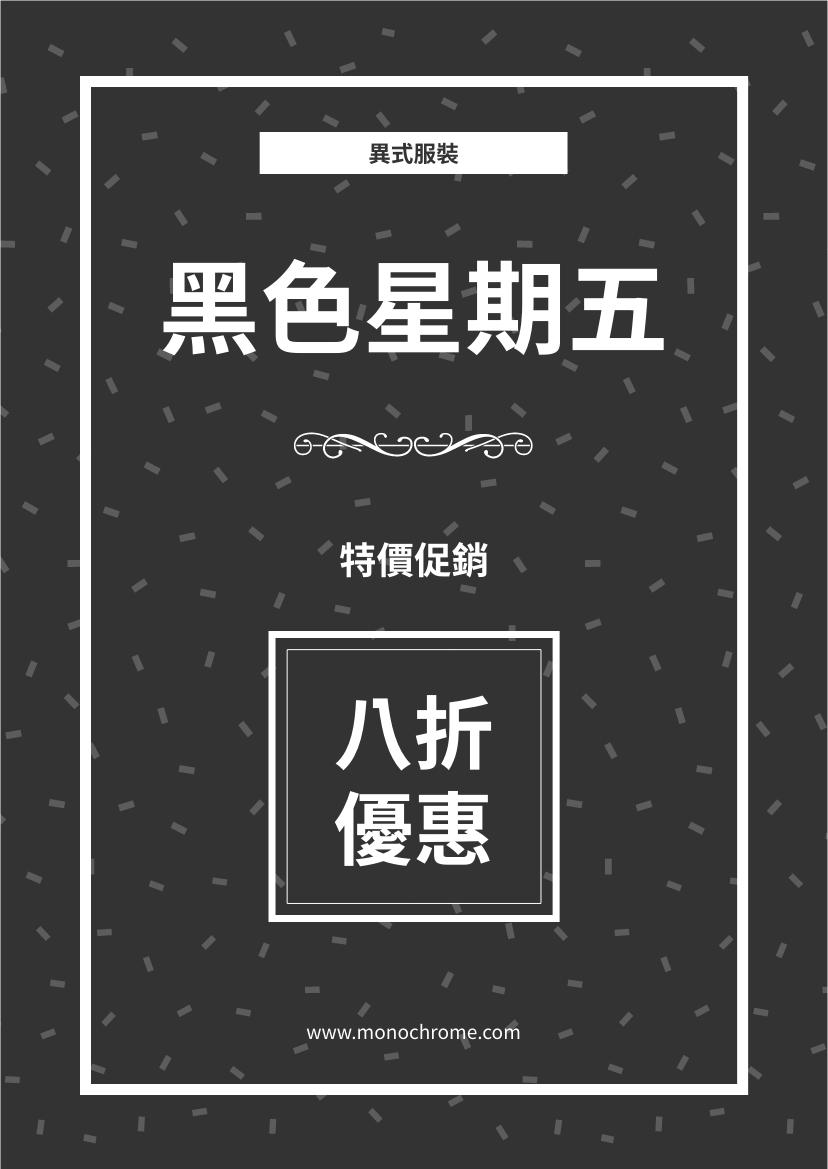 傳單 template: 簡約黑色星期五折扣宣傳單張 (Created by InfoART's 傳單 maker)