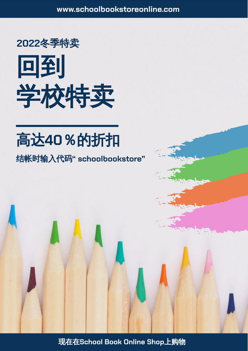海报 template: 蓝色返校网上商店海报 (Created by InfoART's 海报 maker)