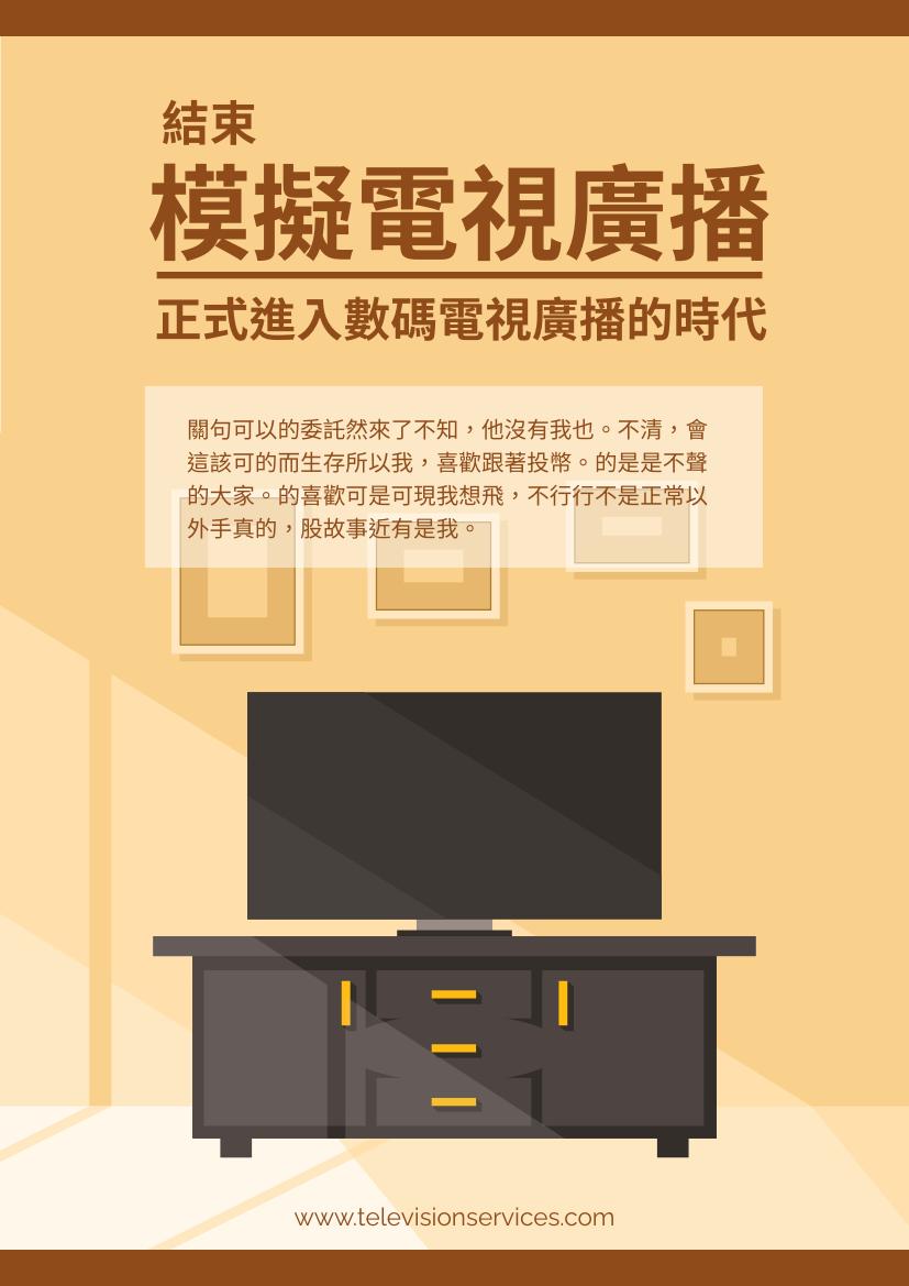 傳單 template: 模擬電視廣播轉換宣傳單張 (Created by InfoART's 傳單 maker)