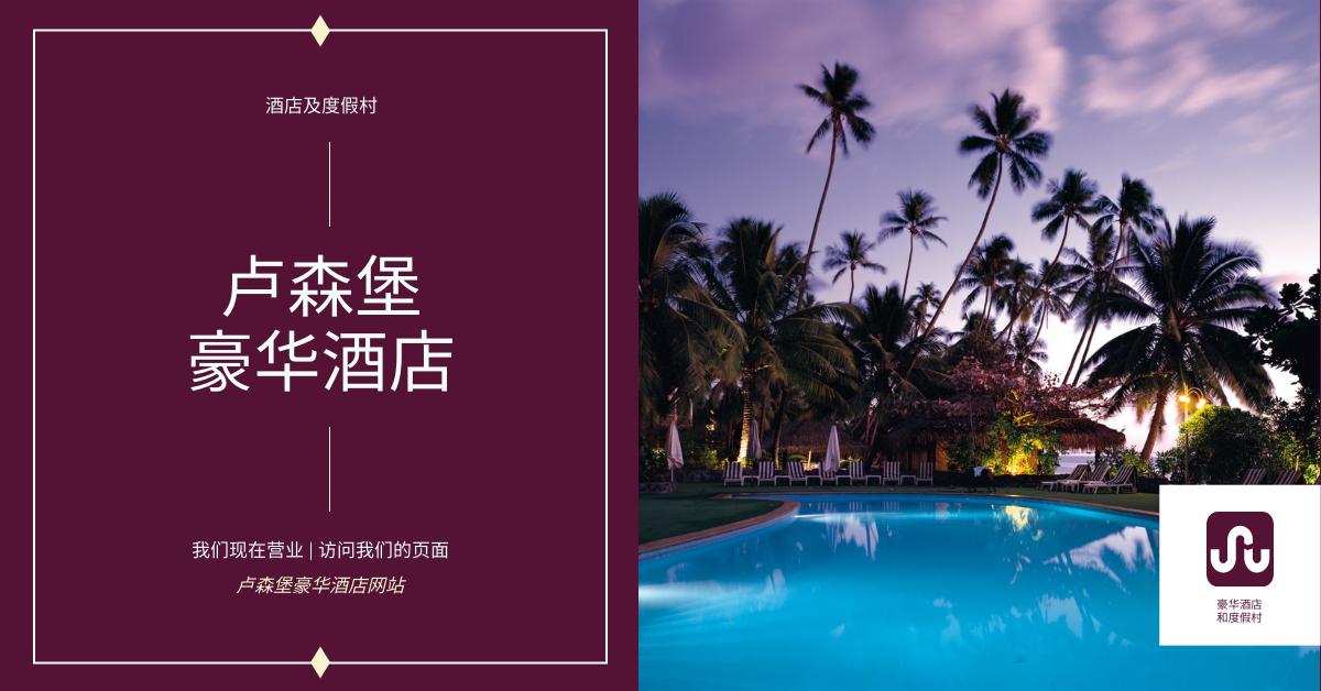 Facebook Ad template: 旅馆和度假涉嫌住宿促销Facebook广告 (Created by InfoART's Facebook Ad maker)