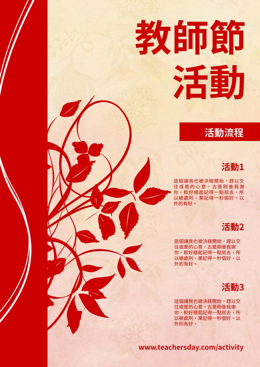 傳單 template: 教師節活動流程宣傳單張 (Created by InfoART's 傳單 maker)