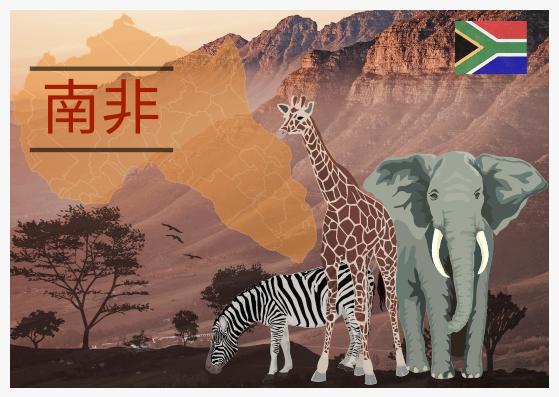 明信片 template: 南非明信片 (Created by InfoART's 明信片 maker)