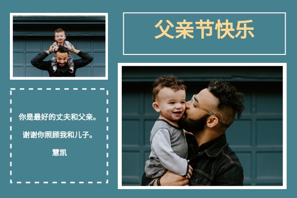 贺卡 template: 照片父亲节贺卡 (Created by InfoART's 贺卡 maker)