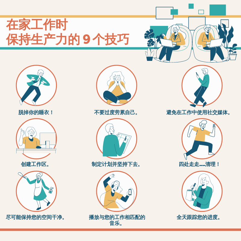 信息图表 template: 在家工作时保持生产力的9个技巧信息图 (Created by InfoART's 信息图表 maker)