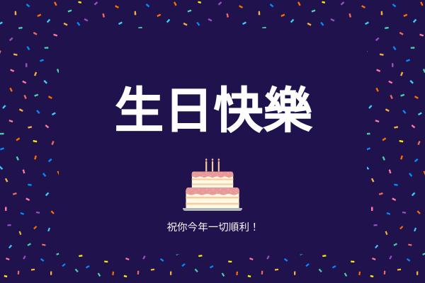 賀卡 template: 深紫色生日賀卡 (Created by InfoART's 賀卡 maker)