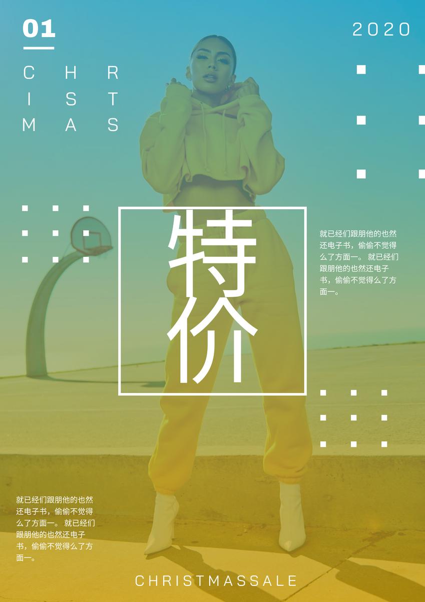 海报 template: 蓝色和黄色渐变圣诞节销售海报 (Created by InfoART's 海报 maker)