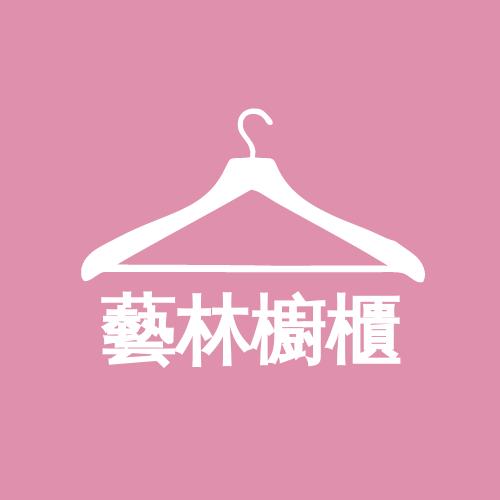 Logo template: 時尚衣櫃徽標 (Created by InfoART's Logo maker)