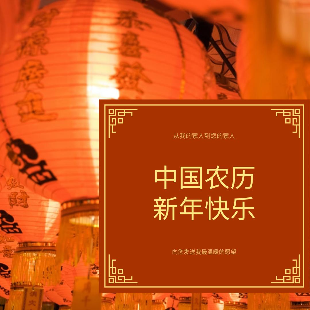 Instagram 帖子 template: 红色和黄色农历新年Instagram帖子 (Created by InfoART's Instagram 帖子 maker)