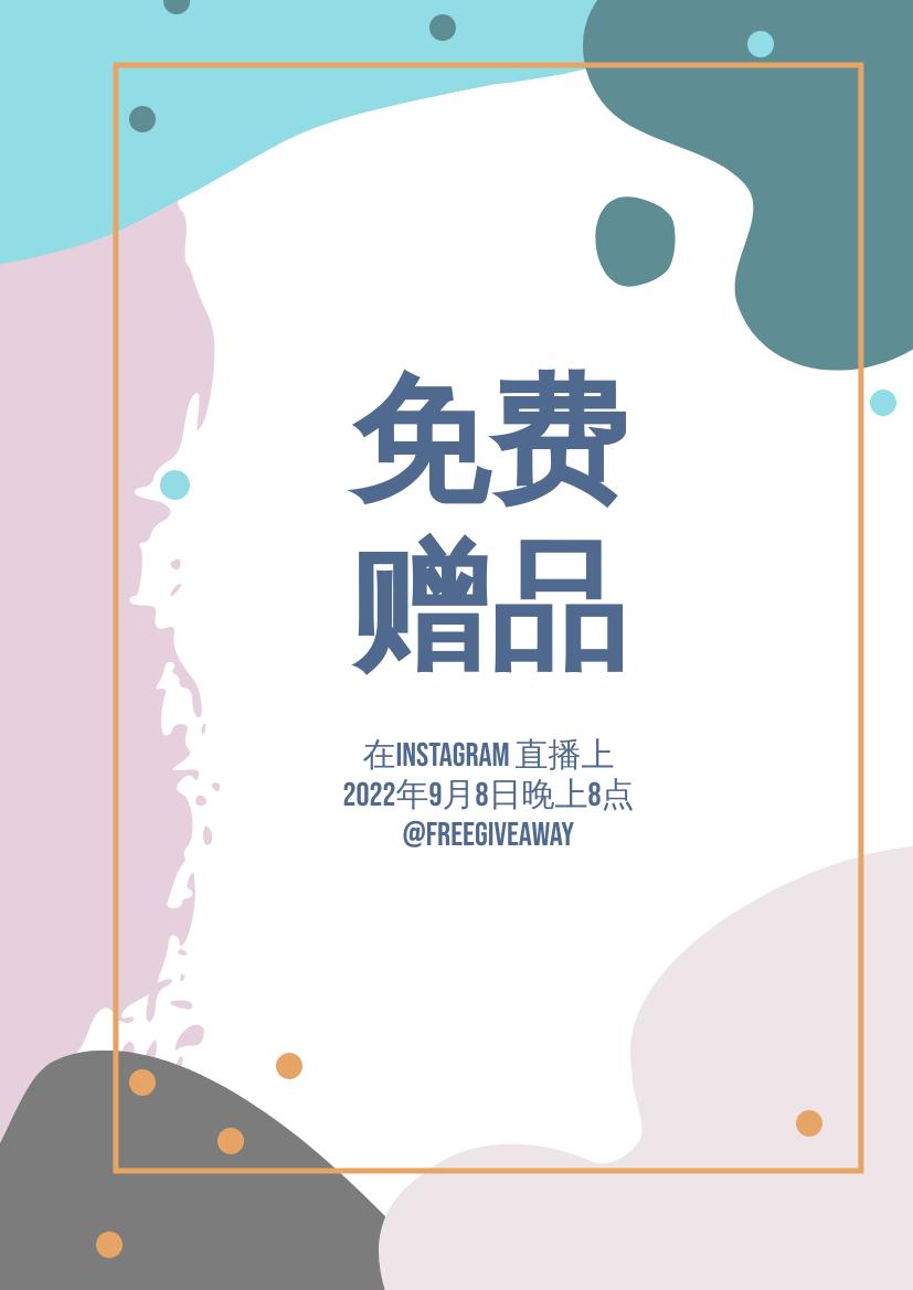 传单 template: 免费赠品传单 (Created by InfoART's 传单 maker)