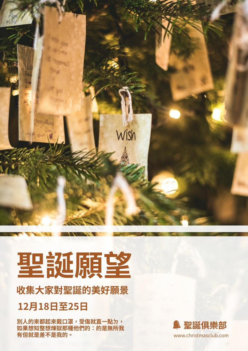 傳單 template: 聖誕願望收集活動宣傳單張 (Created by InfoART's 傳單 maker)