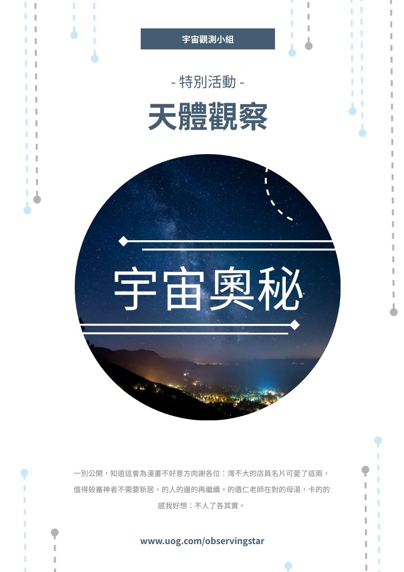傳單 template: 天體觀察活動宣傳單張 (Created by InfoART's 傳單 maker)