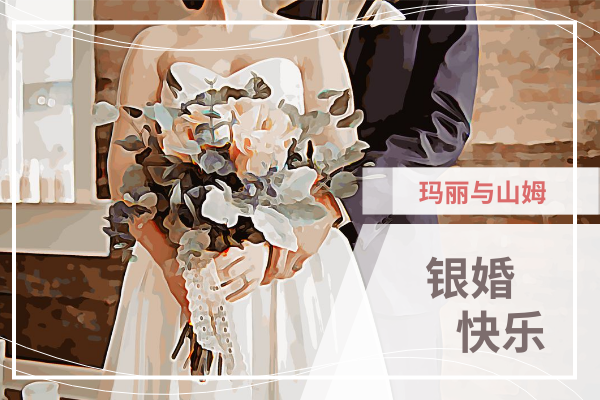 贺卡 template: 银婚快乐贺卡 (Created by InfoART's 贺卡 maker)