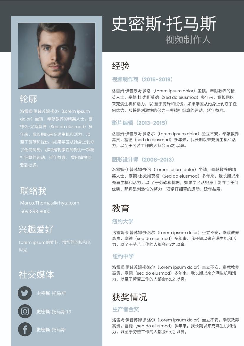 履历表 template: 蓝色简历3 (Created by InfoART's 履历表 maker)