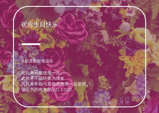 礼物卡 template: 粉色花卉背景生日礼物卡 (Created by InfoART's 礼物卡 maker)