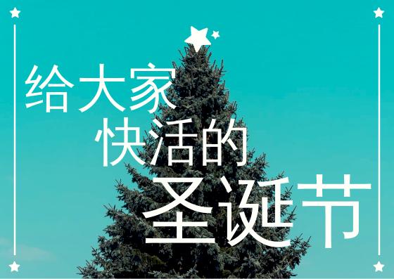 明信片 template: 祝你圣诞快乐明信片 (Created by InfoART's 明信片 maker)